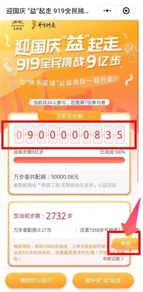 """无限极迎国庆""""益""""起走,挑战9亿步!就在今天!"""