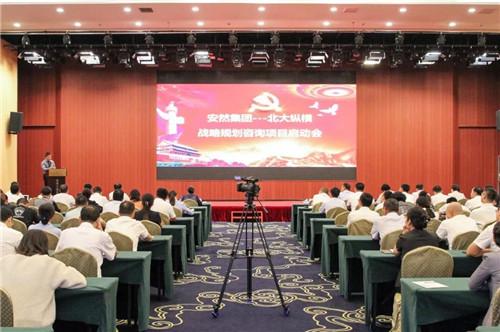 安然集团——北大纵横战略规划咨询项目启动会盛大举办
